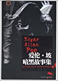 爱伦·坡暗黑故事集-图片