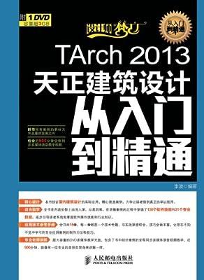 TArch 2013天正建筑设计从入门到精通.pdf