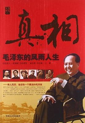 毛泽东的风雨人生.pdf