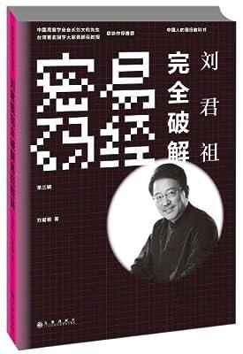 易经解码与应用丛书:刘君祖完全破解易经密码.pdf