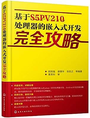 基于S5PV210处理器的嵌入式开发完全攻略.pdf
