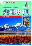 走遍中国(珍藏版) (图说天下·国家地理系列)-图片