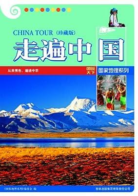 走遍中国.pdf