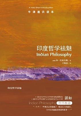 牛津通识读本:印度哲学祛魅.pdf