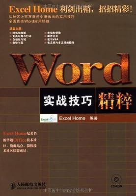 WORD实战技巧精粹.pdf