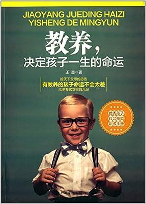 教养,决定孩子一生的命运.pdf