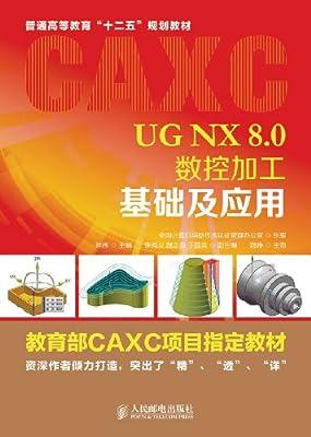 UG NX 8.0数控加工基础及应用.pdf