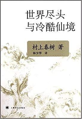 世界尽头与冷酷仙境.pdf