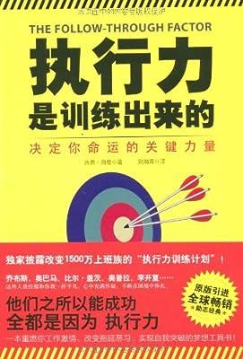 执行力是训练出来的:一本重燃你工作激情、改变拖延恶习、实现自我突破的梦想工具书!.pdf