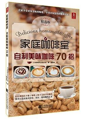 家庭咖啡室:自制美味咖啡70招.pdf