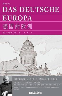 德国的欧洲.pdf