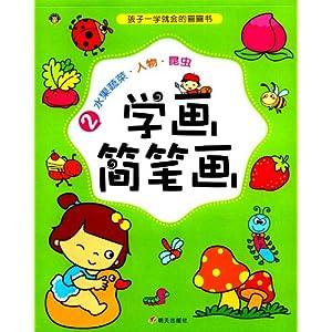 学画简笔画2 水果蔬菜人物昆虫 河马文化