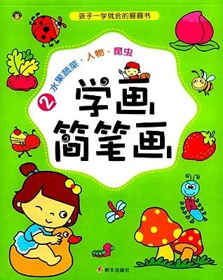 学画简笔画2:水果蔬菜61人物61昆虫