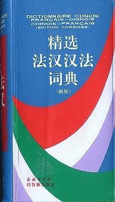 精选法汉汉法词典.pdf