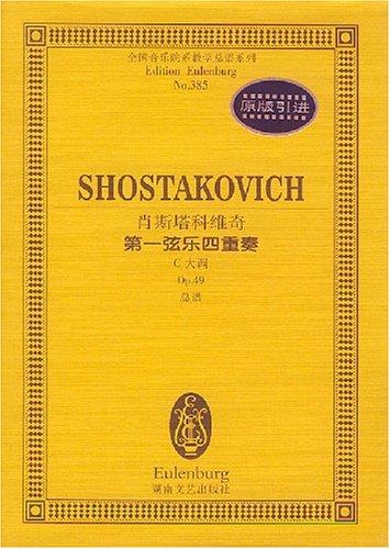 科维奇第一弦乐四重奏 C大调Op.49总谱