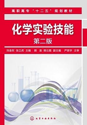 化学实验技能.pdf