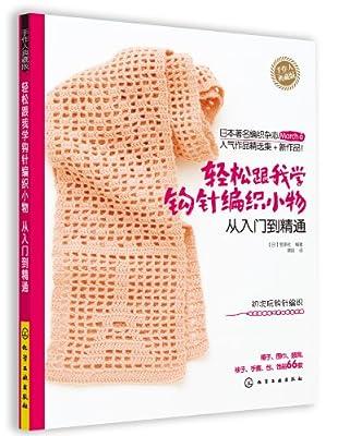 轻松跟我学钩针编织小物:从入门到精通.pdf