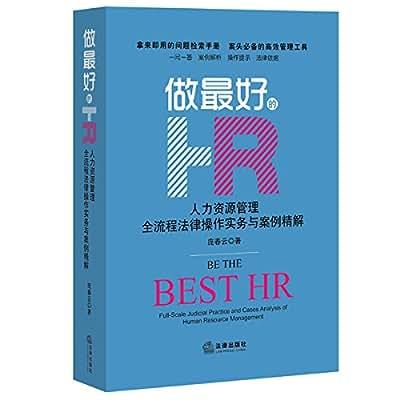 做最好的HR:人力资源管理全流程法律操作实务与案例精解.pdf