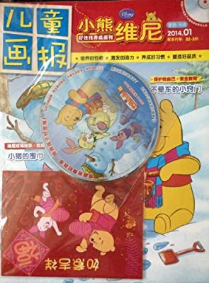 小熊维尼 儿童画报 2014年1月 现货.pdf