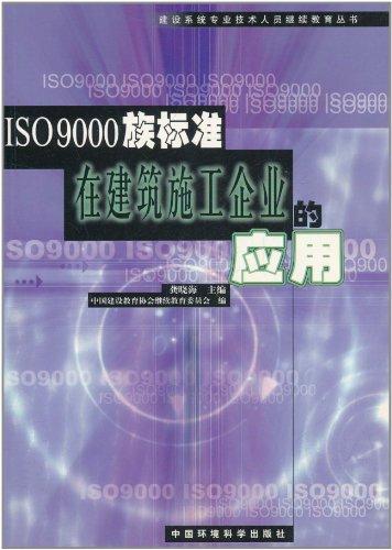 (特价书)ISO9000族标准在建筑施工