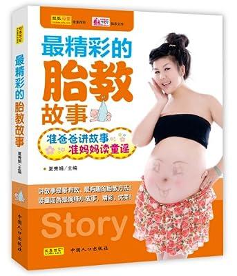 最精彩的胎教故事:准爸爸讲故事,准妈妈读童谣.pdf
