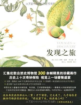 发现之旅:历史上最伟大的十次自然探险.pdf