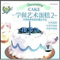 学做艺术蛋糕2