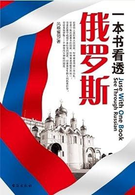 一本书看透俄罗斯.pdf
