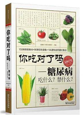 糖尿病吃什么?禁什么?.pdf