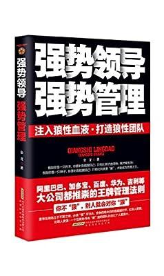 强势领导,强势管理.pdf