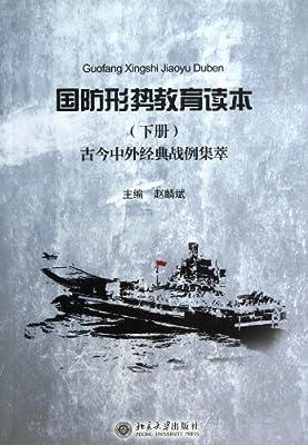 国防形势教育读本:古今中外经典战例集萃.pdf