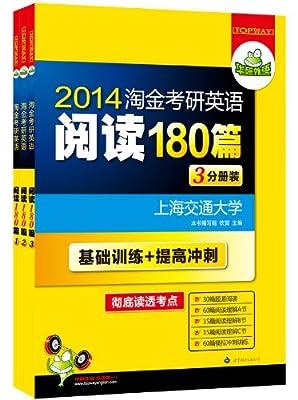 华研外语:淘金考研英语阅读180篇.pdf