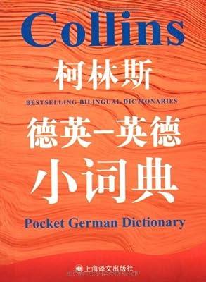 柯林斯德英-英德小词典.pdf