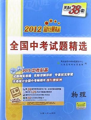 天利38套•全国中考试题精选:物理.pdf