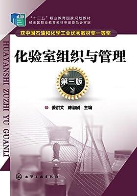 化验室组织与管理.pdf