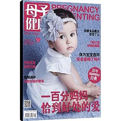 母子健康 2016年新刊杂志预订 杂志订阅.pdf