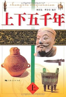 上下五千年.pdf
