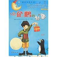 国际大奖小说:企鹅的故事