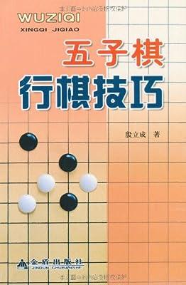 五子棋行棋技巧.pdf