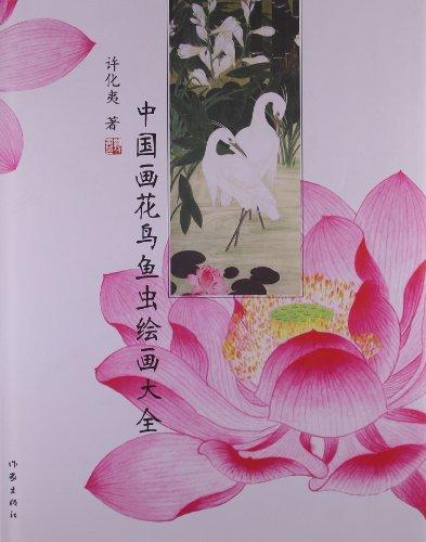 中国画花鸟鱼虫绘画大全 特价