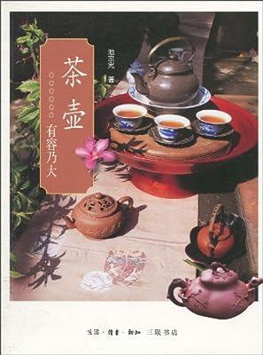 茶壶.pdf