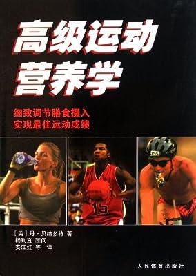 高级运动营养学.pdf