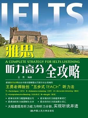 雅思听力高分全攻略.pdf
