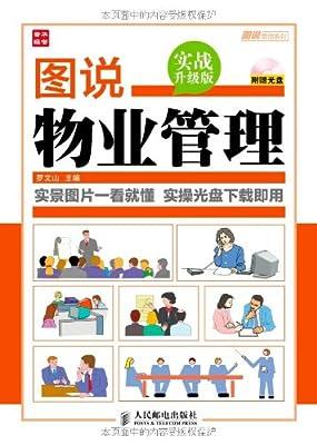 图说物业管理.pdf