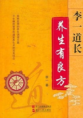 李一道长:养生有良方.pdf