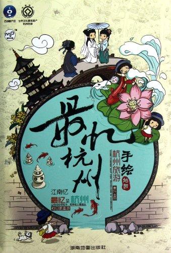 杭州旅游手绘地图/欧阳金伟
