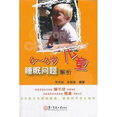0-6岁儿童睡眠问题解析.pdf