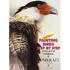 画鸟技法入门:世界绘画大师 5动物画技法 [平装]