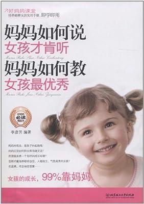 妈妈如何说,女孩才肯听•妈妈如何教,女孩最优秀.pdf