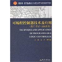 可编程控制器技术及应用:西门子S7-200系列